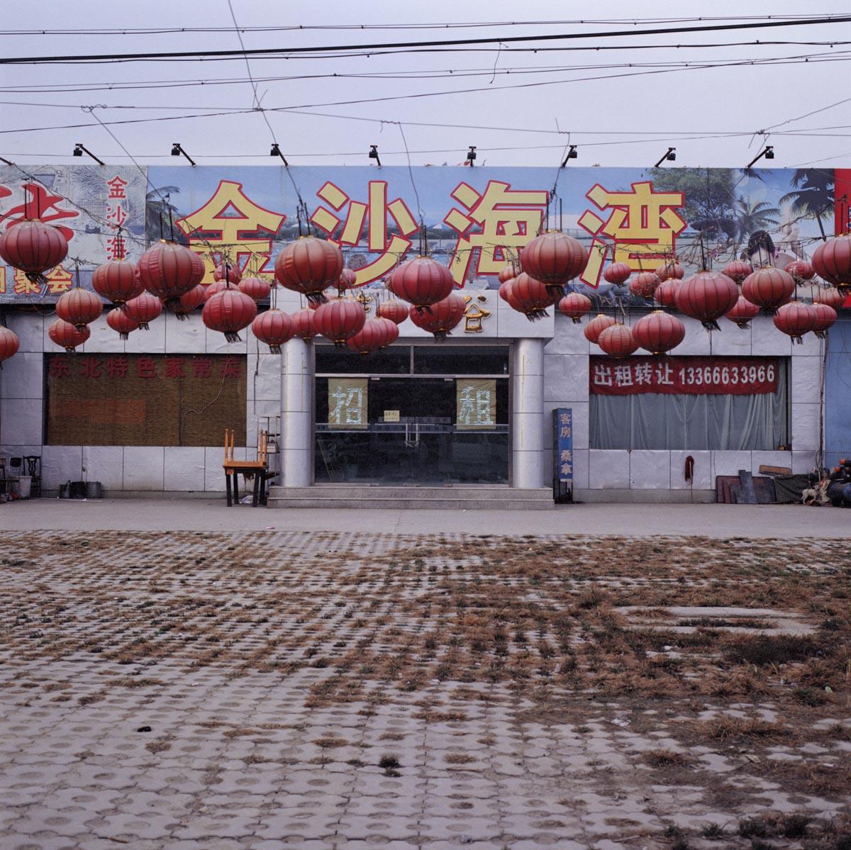 Restauran chino, 2007 Fotografía duratrans en cajas de luz de madera y luz Caja de luz 45x45x30 aprox. Ed. 3